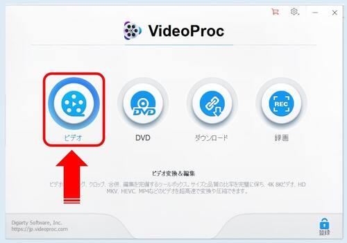 VideoProc_ビデオ変換&編集