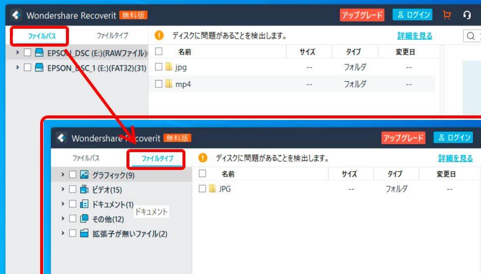 Recoverit_ファイルパスとファイルタイプ