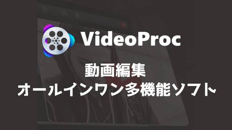 オールインワン動画編集ソフト