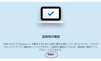 Windows11チェックツール準備中