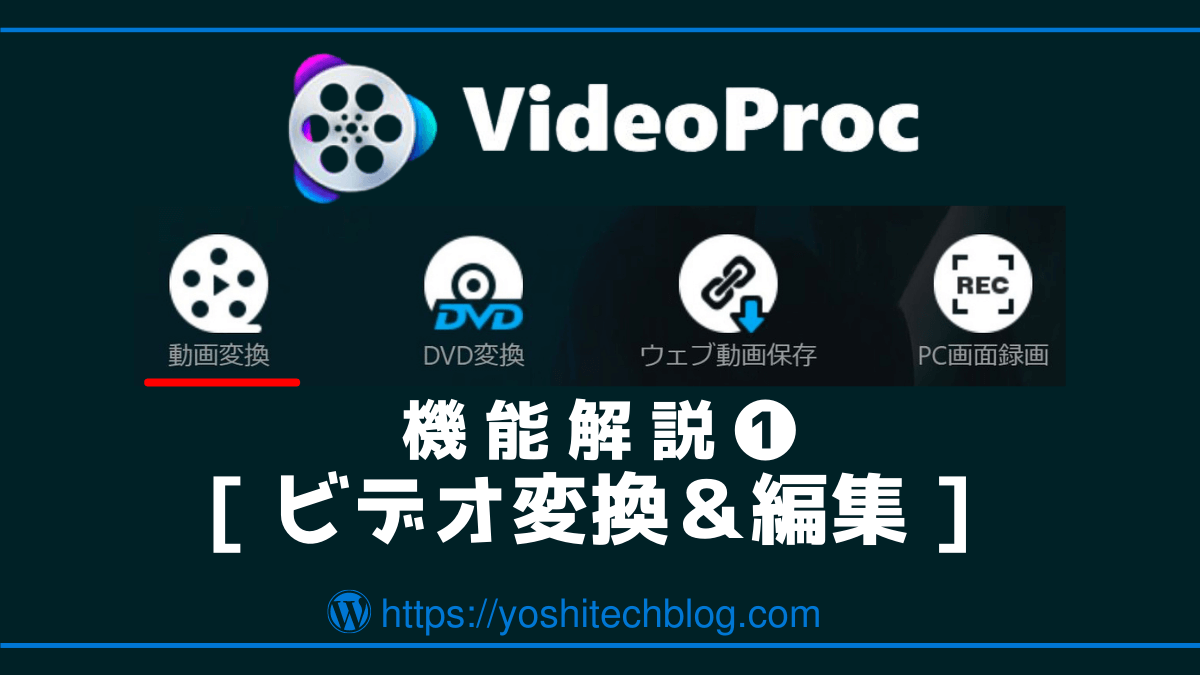 VideoProc機能解説1_ビデオ変換&編集