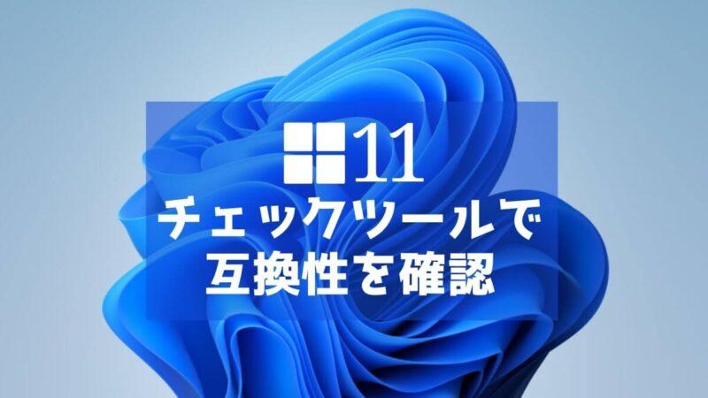 Windows11アップグレードチェック