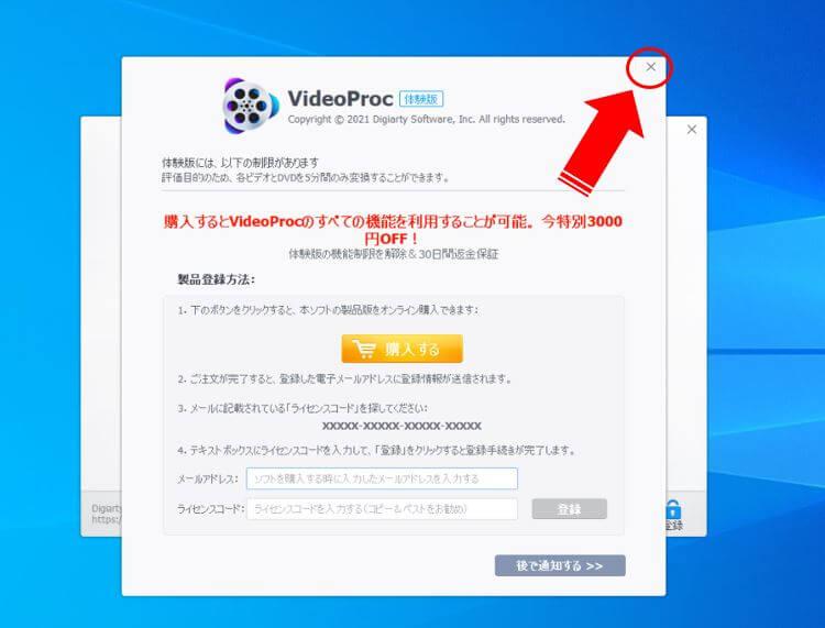 VideoProc起動時のメッセージ