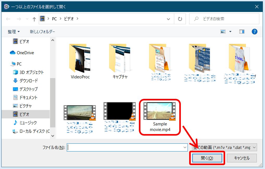 VideoProc_動画ファイルを選択