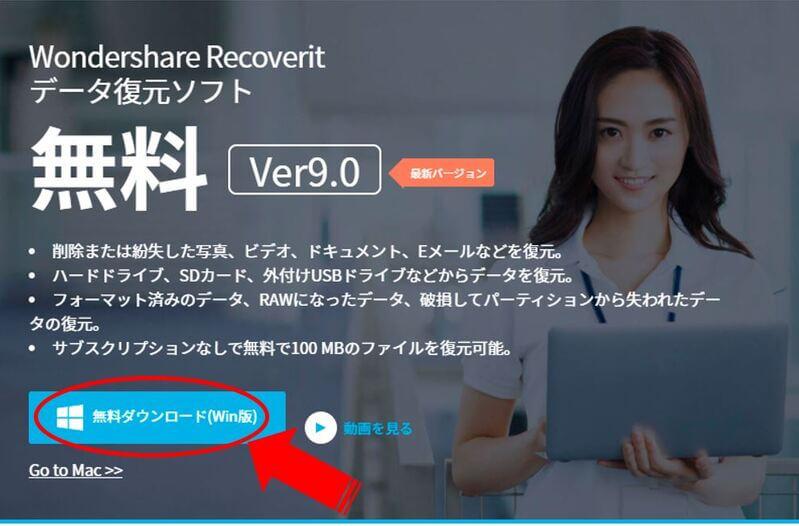 Recoverit無料ダウンロードページ