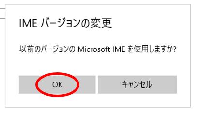 IMEバージョンの変更_確認ダイアログ