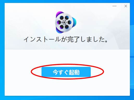 VideoProc無料版インストール完了