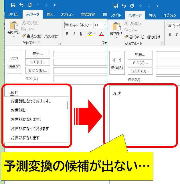 Outlook予測変換の候補が出ない