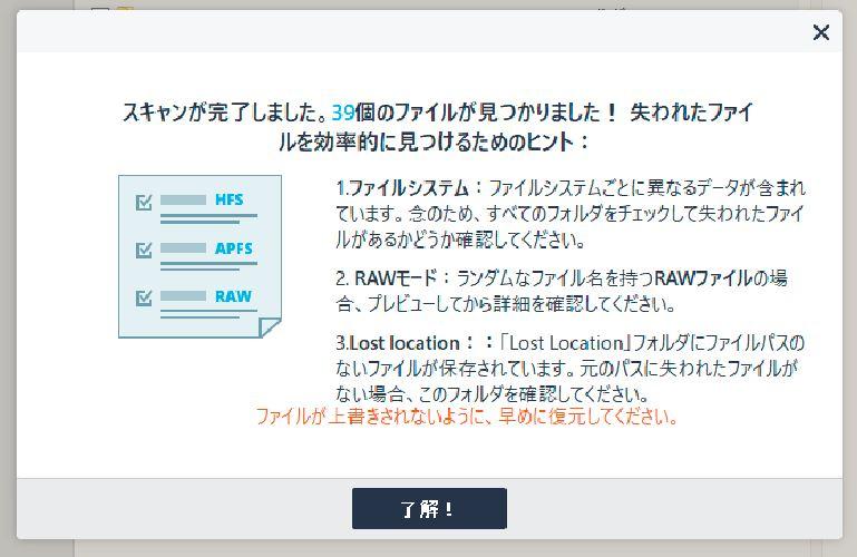SDカードスキャン完了メッセージ