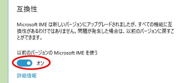 IME設定の互換性