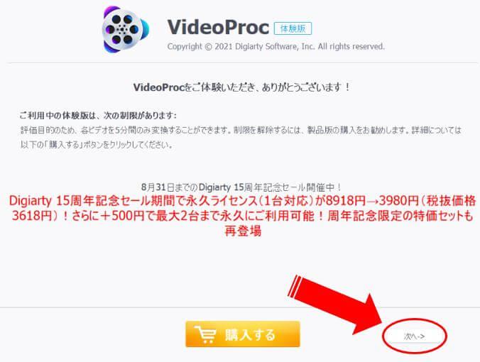 VideoProc_右下の次へをクリック