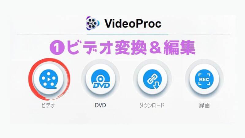 1_ビデオ変換&編集