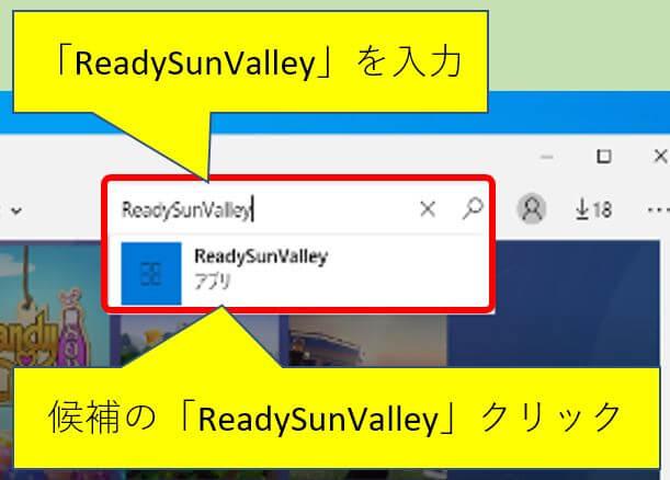 ReadySunValleyを検索