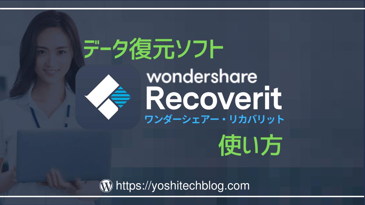 データ復元ソフトRecoveritの使い方